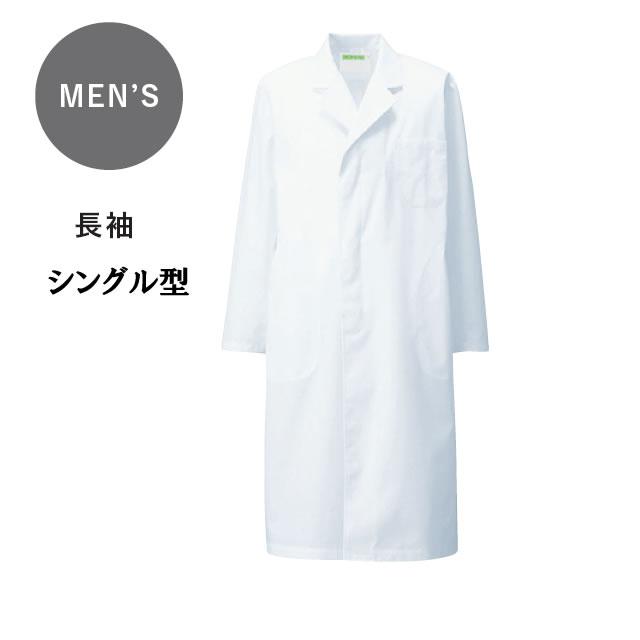 110-30 メンズ診察衣