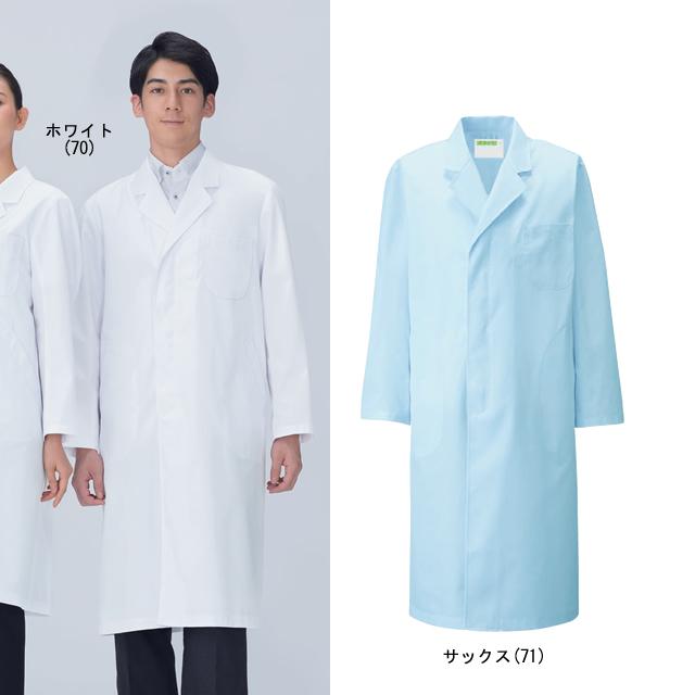 110-7 メンズ診察衣 シングル型 長袖