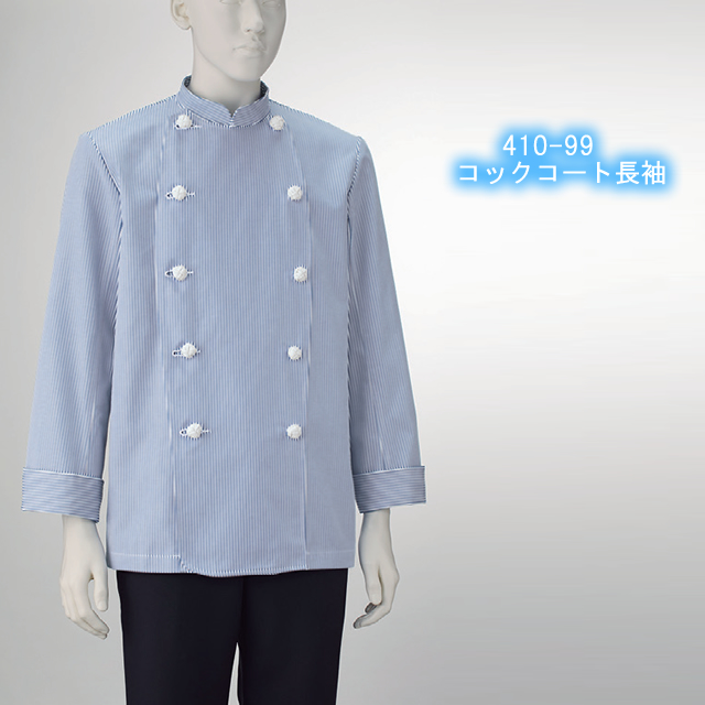 410-99 コックコート長袖