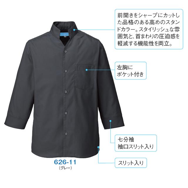 626 シャツ七分袖(男女兼用)