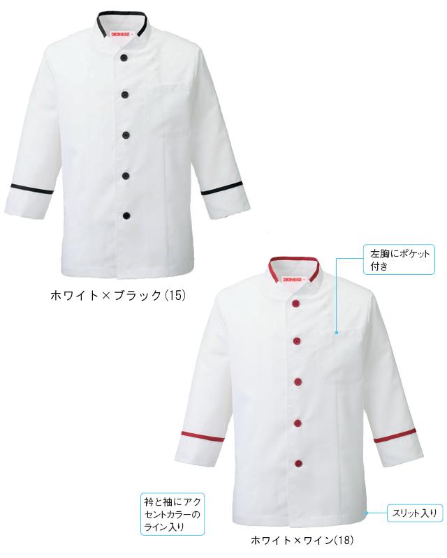 646 コックシャツ