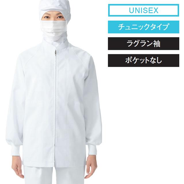 710-30 食品工場用ジャンパー(男女兼用)