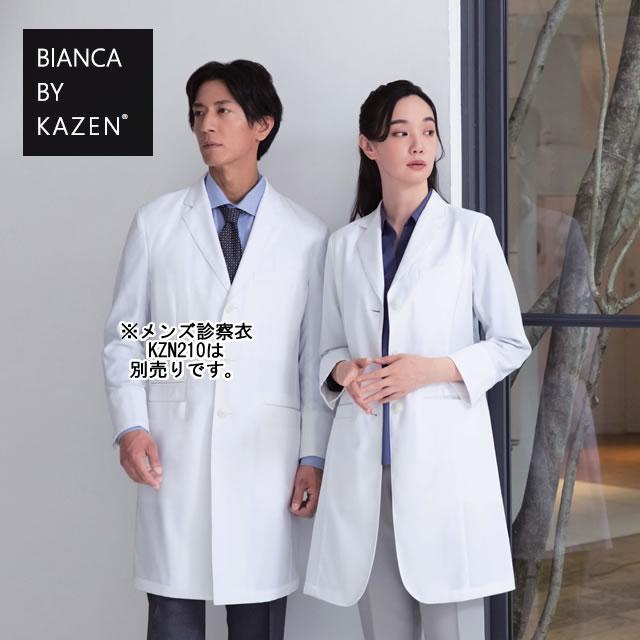 KZN410 メンズ診察衣