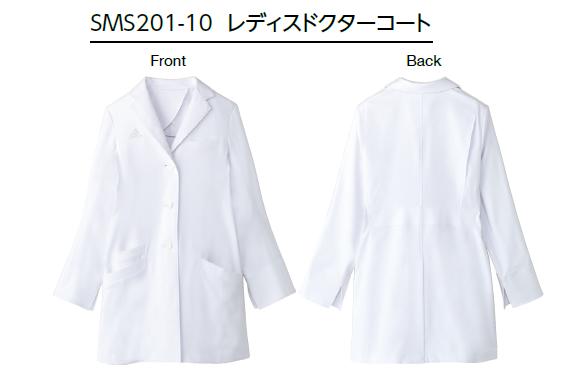 SMS200 ドクターコート