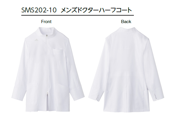 SMS202 ドクターコート