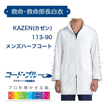 コード・ブルー椎名桔平白衣コート