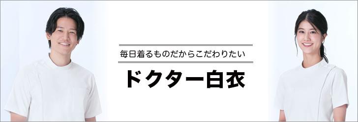 ドクター白衣