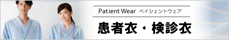 患者衣、検診衣、検査着