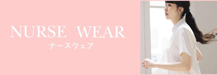 ナースウェア・看護士白衣