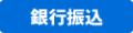 銀行振込ロゴ