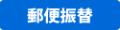 郵便振替ロゴ