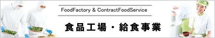 食品工場・給食事業